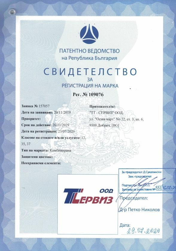 TT Service Certificate
